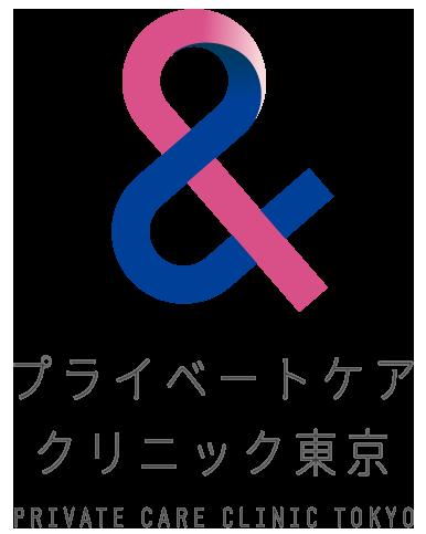 プライベートケアクリニック東京